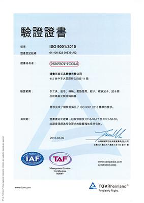 proimages/PT-ISO_9001_Certificate(中).jpg